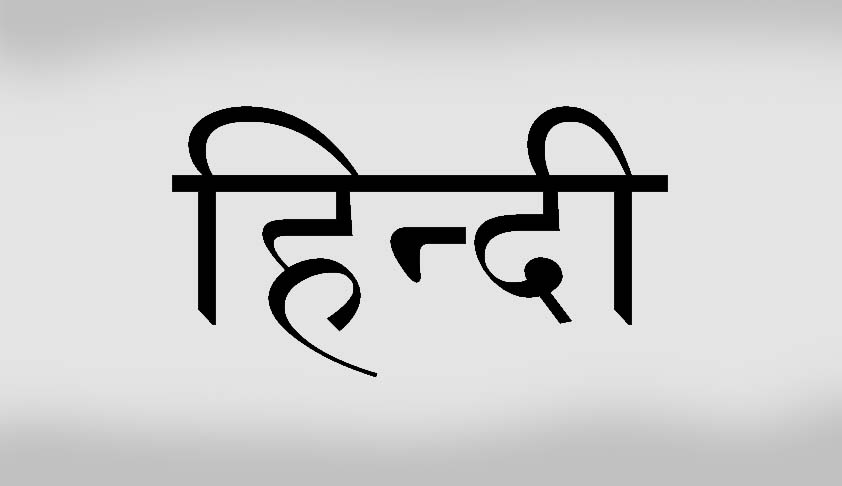 Declare Hindi As National Language: PIL In Delhi HC [Read Petition]