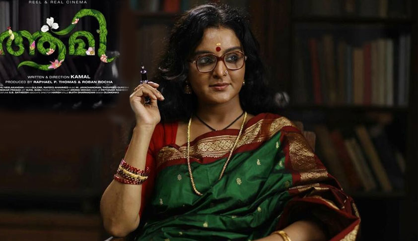 Kamala Das' Biopic 'Aami' Promotes Love Jihad, Claims Petition In Kerala HC [Read Petition]