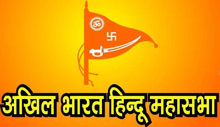 """Hindu Courts Colour Justice With Religion"": Plea In Allahabad HC Demands Dismantling Of Akhil Bhartiya Hindu Maha Sabha's Courts"
