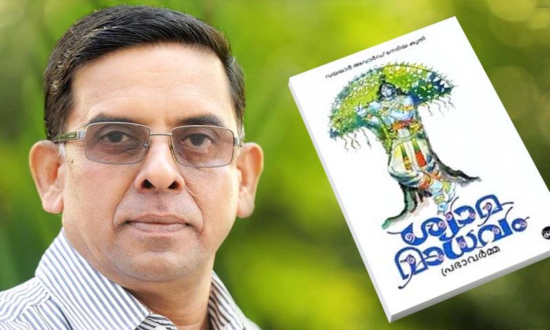 [Shyamamaadhavam] Kerala HC Stays Granting Of Njanappana Award To Poet Prabhavarma  [Read Order]