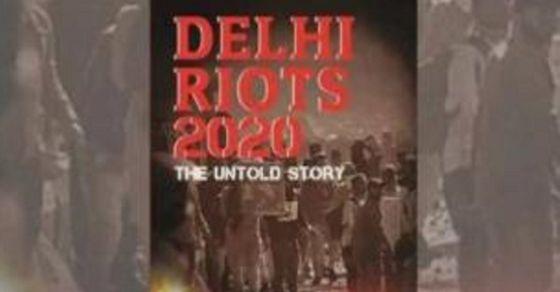Author Of Delhi Riots 2020: The Untold Story Files Complaint Against Bloomsbury Publishing, The Quint, Etc.